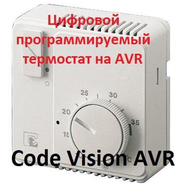 thermostat_logo